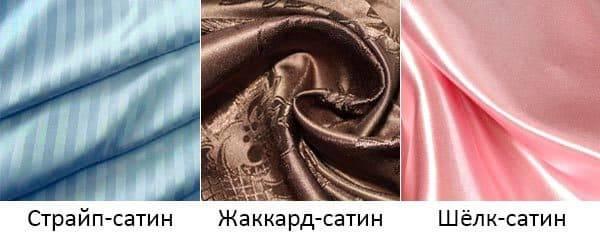 byaz-i-satin-dlya-postelnogo-belya-svojstva-i-razlichiya-tkanej-9-600x236.jpg