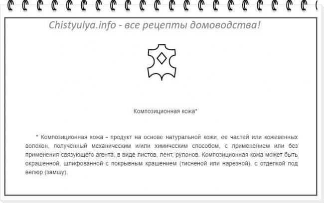 chem-otlichaetsya-kompoziczionnaya-kozha-ot-naturalnoj-min.jpg