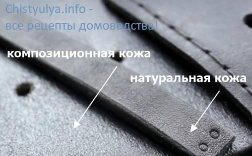 kompozicionnaya-kozha-chto-ehto-za-material-plyusy-i-minusy-min.jpg