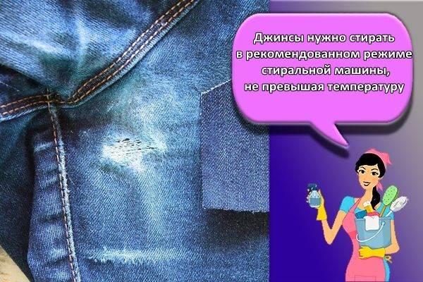 zaplatka-na-dzhinsy-1024x683.jpg