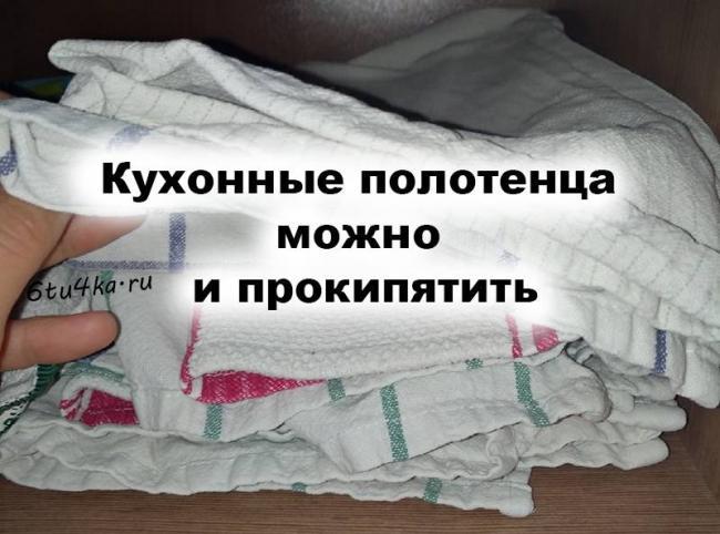 kak-otstirat-polotenca-ot-zapaxa-4.jpg