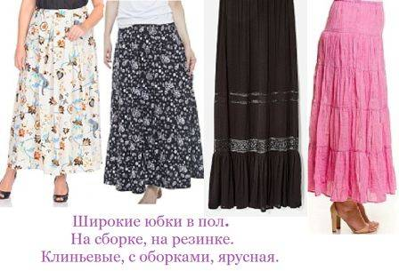Широкие-юбки-в-пол.jpg