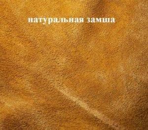 naturalnaya-zamsha-300x263.jpg