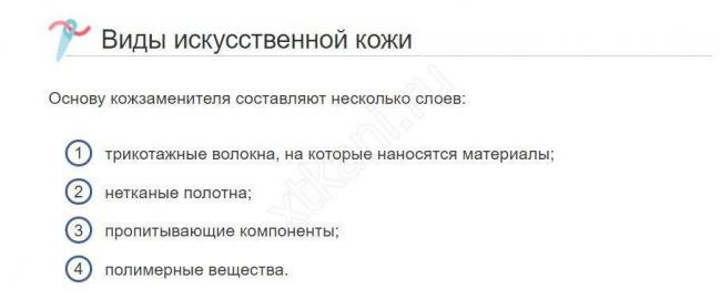 iskysstvennaya-koza4.jpg