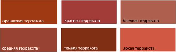 ottenki_terrakotovogo.png